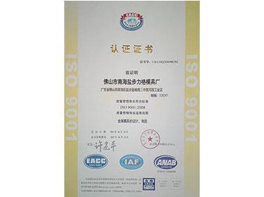 ISO体系认证(中)